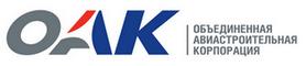 Публичное акционерное общество «Объединенная авиастроительная корпорация»